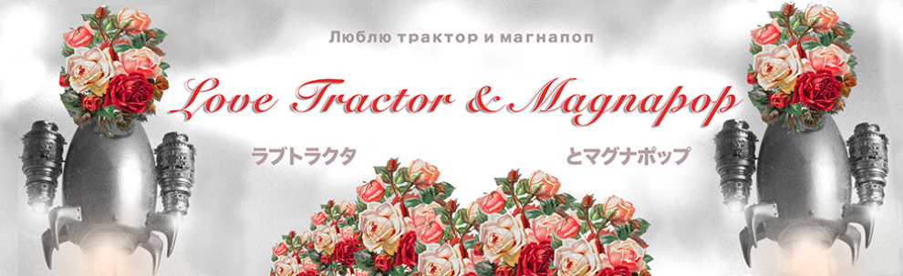 FT Header Love Tractor Magnapop By Mark